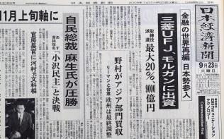 2008年9月23日付朝刊
