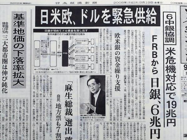 2008年9月19日付け朝刊