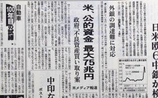 2008年9月21日付朝刊