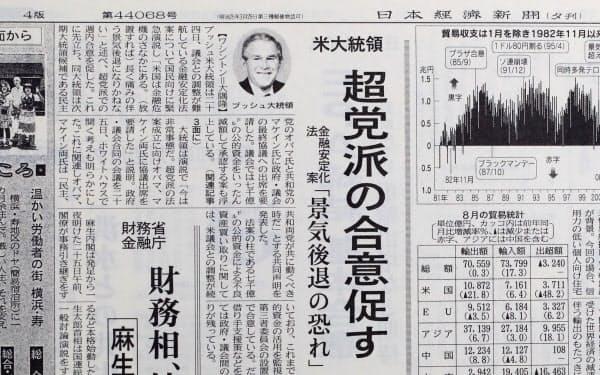 2008年9月25日付夕刊