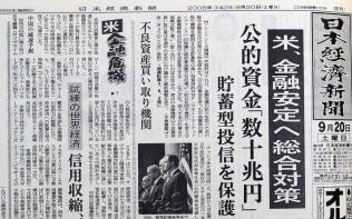 2008年9月20日付朝刊
