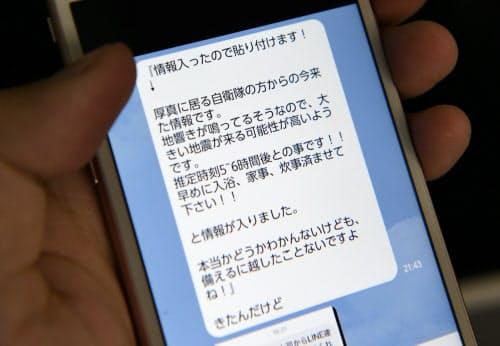 北海道地震発生後にLINEで拡散された「大きい地震が来る」との内容のデマ