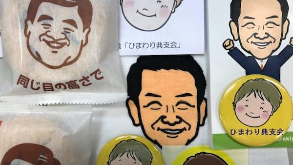 政治家、顔を売ってます(写真でみる永田町)
