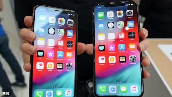 iPhone XSの実質負担額 携帯3社を徹底比較