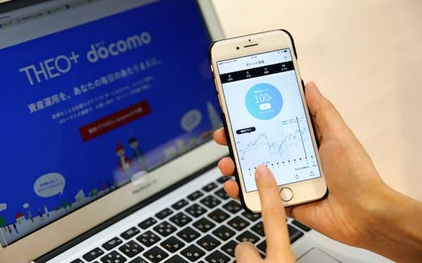 お金のデザインはNTTドコモの「dポイント」を使った投資サービスを始めた