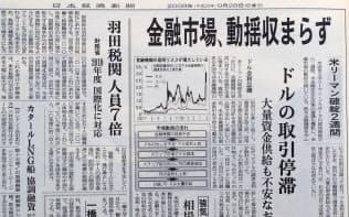 2008年9月28日付朝刊