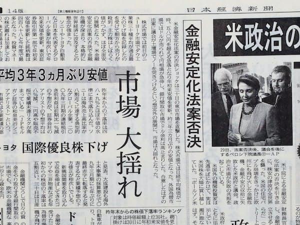 2008年10月1日付朝刊