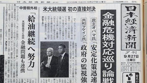 2008年9月26日 金融危機が大統領選の焦点に