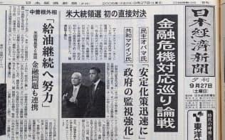 2008年9月27日夕刊