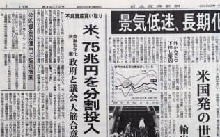 2008年9月29日付朝刊