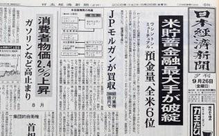 2008年9月26日付夕刊