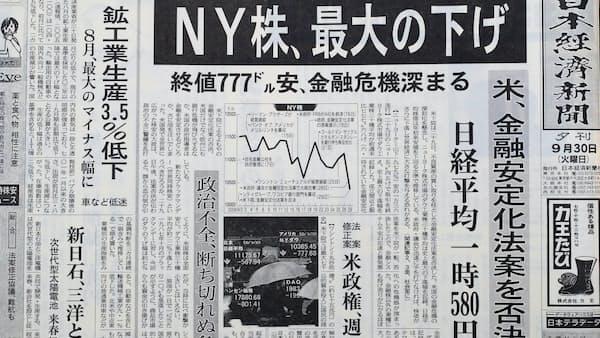 2008年9月29日 米下院が法案否決、NY株が暴落