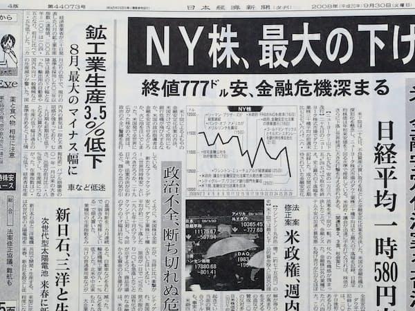 2008年9月30日付夕刊