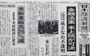 2008年10月2日付夕刊