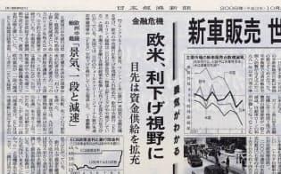 2008年10月3日付朝刊