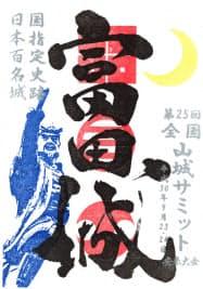 22日に発売する「月山富田城御城印」全国山城サミットバージョン