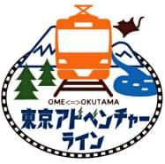 JR東日本八王子支社は、青梅線青梅―奥多摩間の愛称を「東京アドベンチャーライン」とした