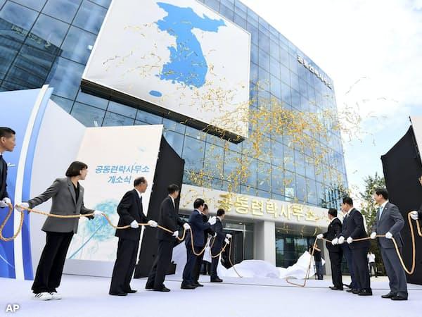 14日、開設式が開かれた南北共同連絡事務所(北朝鮮の開城)=AP