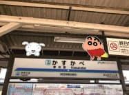 駅名看板なども「しんちゃん」で装飾(東武鉄道春日部駅、イメージ)