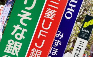 りそな銀行、三菱UFJ銀行、みずほ銀行、三井住友銀行の看板(4月1日、東京都江東区)