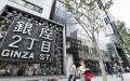 外国人観光客も多く行き交う明治屋銀座ビル前(東京都中央区)