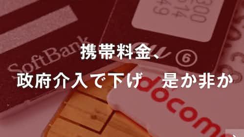 携帯料金の下げ、競争促す声 「COMEMO」で議論