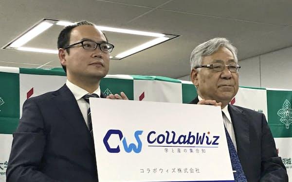 記者会見する茨城大の鈴木智也教授(左)と尾崎久記副学長(19日、水戸市)