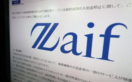 テックビューロ(大阪市)が運営する仮想通貨交換所「Zaif(ザイフ)」がハッキング被害を受け、入出金が停止していることを知らせる同社サイトの画面