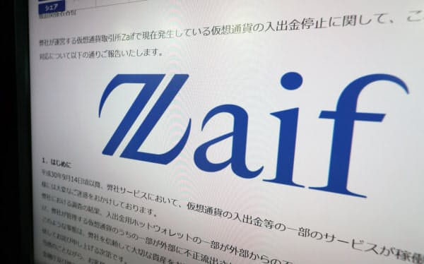 テックビューロ(大阪市)が運営する仮想通貨交換所「Zaif(ザイフ)」