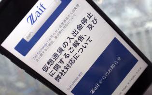 テックビューロ(大阪市)が運営する仮想通貨交換所「Zaif(ザイフ)」がハッキング被害を受け、入出金が停止していることを知らせる画面