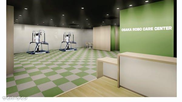 サイバーダイン、大阪にロボケア施設 装着型で訓練