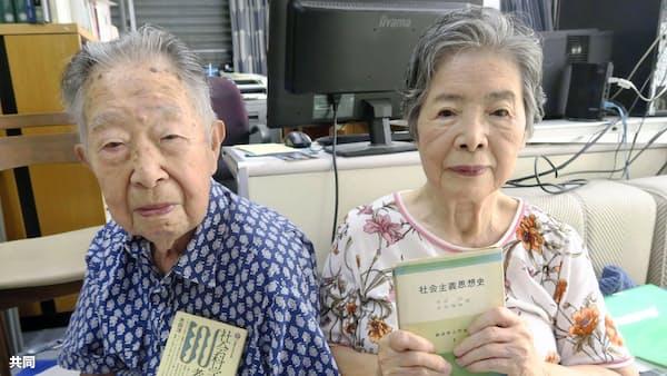 99歳の名大名誉教授、夫婦で40年前の著作復刊へ
