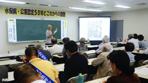 水俣病への支援充実求める 公害認定50年で集会