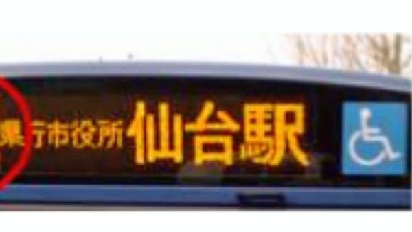 バス行き先、訪日客にも分かりやすく 国交省が指針公表へ