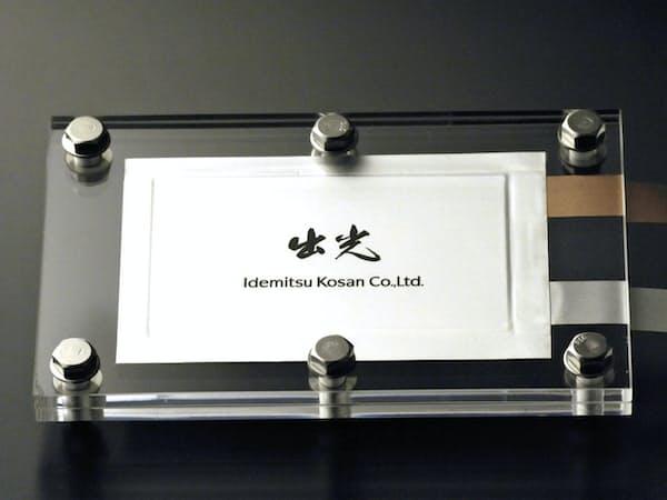 出光が試作した全固体電池は大容量・長寿命が特徴(透明プレートに挟まれた部分)
