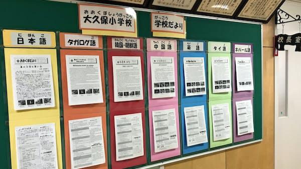 TOKYO大変身(2)学校だよりは7カ国語