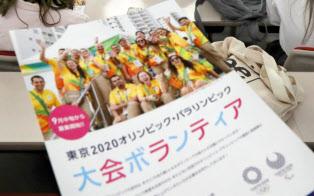 多くの学生が訪れた東京2020オリンピック・パラリンピックのボランティア募集説明会(25日、京都市右京区の京都外国語大)