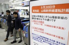 JR新大阪駅に掲示された山陽新幹線の計画運休を知らせる張り紙(29日夕)=共同