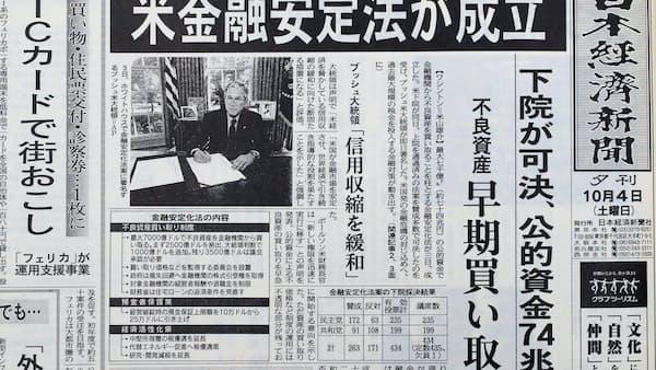 2008年10月3日 金融安定化法が成立
