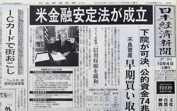 2008年10月4日付夕刊
