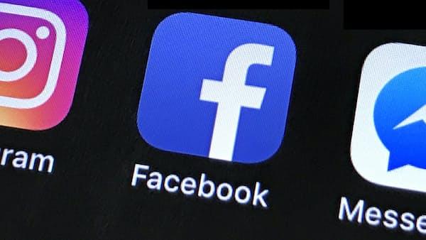 フェイスブックに行政指導 個人情報保護委