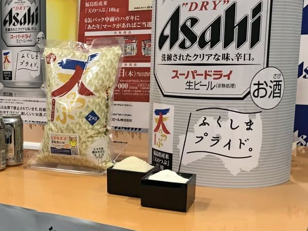 「天のつぶ」は栽培しやすく味が良いのが特長(2日、福島県本宮市のアサヒビール福島工場)