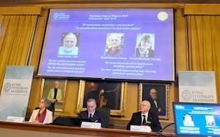 ノーベル物理学賞を発表するスウェーデン王立科学アカデミー=ロイター