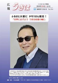 福岡県うきは市のふるさと大使に就任し、広報誌の表紙を飾ったタモリさん(同市提供)=共同
