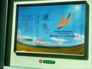 コーポレートマークは新潟県の地形になぞらえ、「地域貢献」の姿勢を示した(1日、新潟市)