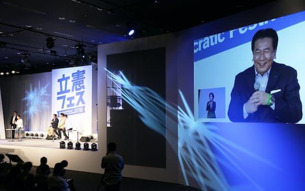 「立憲フェス」と銘打って開かれた立憲民主党の党大会(9月30日、東京都新宿区)