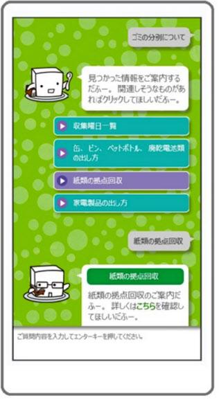 チャット形式で質問に答えてくれるアプリのイメージ画面=三菱総合研究所提供