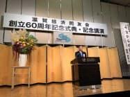 滋賀経済同友会が60周年記念式典を開催した(大津市)