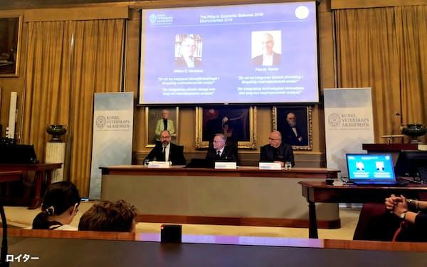 ノーベル経済学賞を発表するスウェーデン王立科学アカデミー(8日、ストックホルム)=ロイター