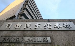 自民党本部(2016年02月09日、東京・永田町)
